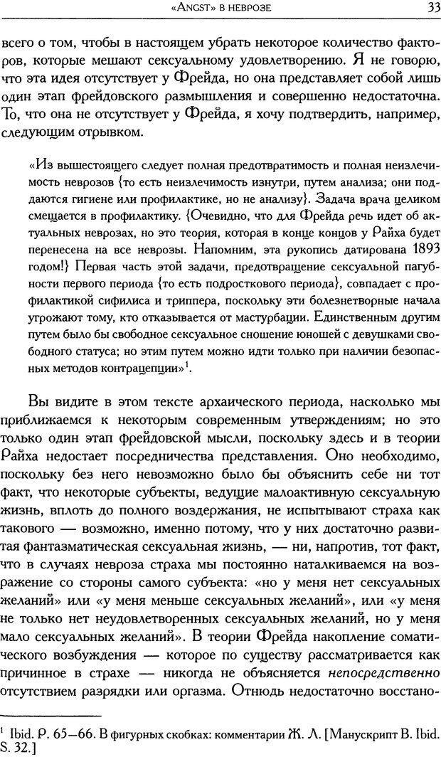 DJVU. Проблематики I. Страх. Лапланш Ж. Страница 45. Читать онлайн