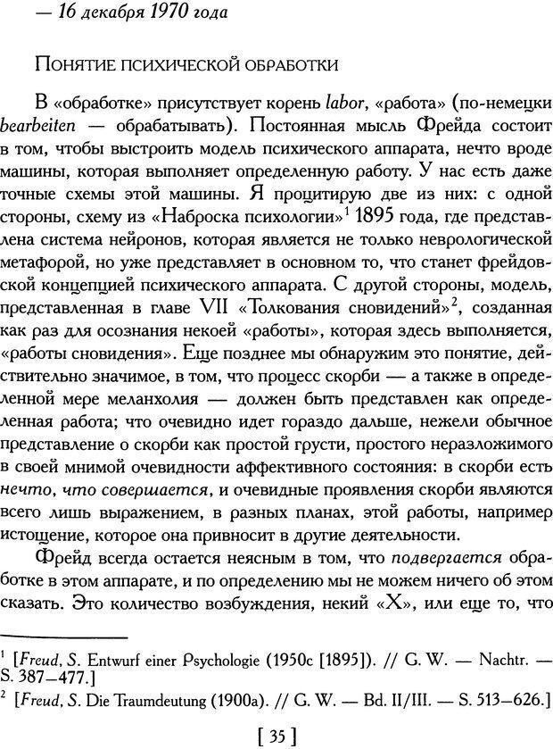 DJVU. Проблематики I. Страх. Лапланш Ж. Страница 47. Читать онлайн