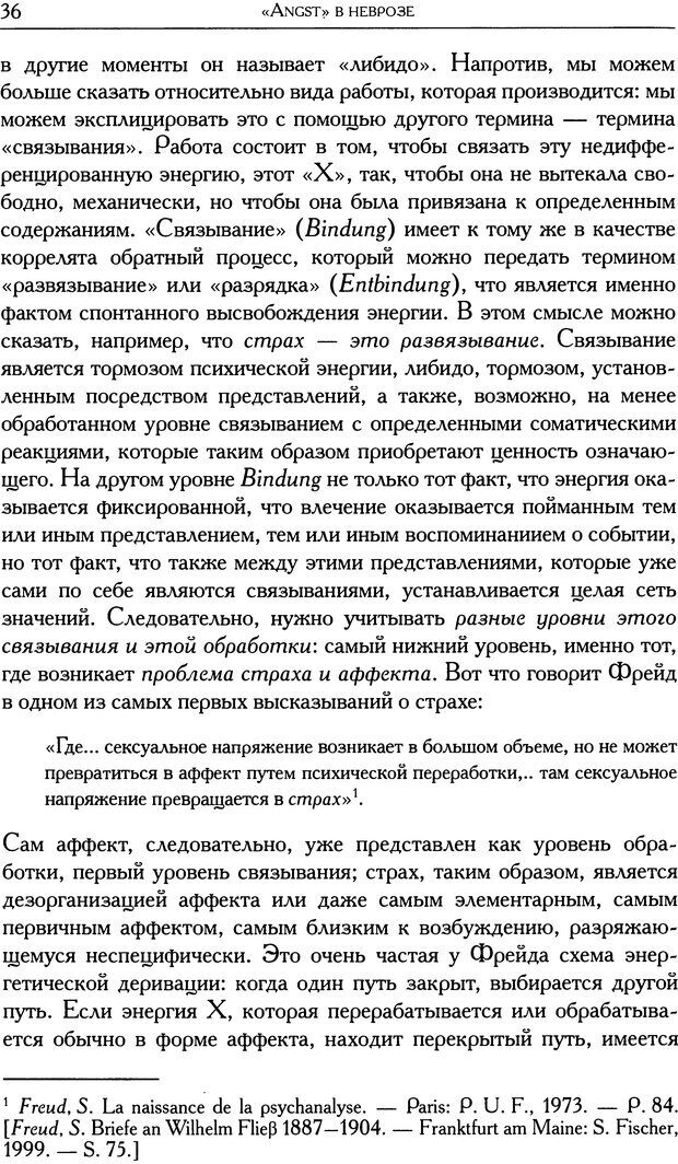 DJVU. Проблематики I. Страх. Лапланш Ж. Страница 48. Читать онлайн