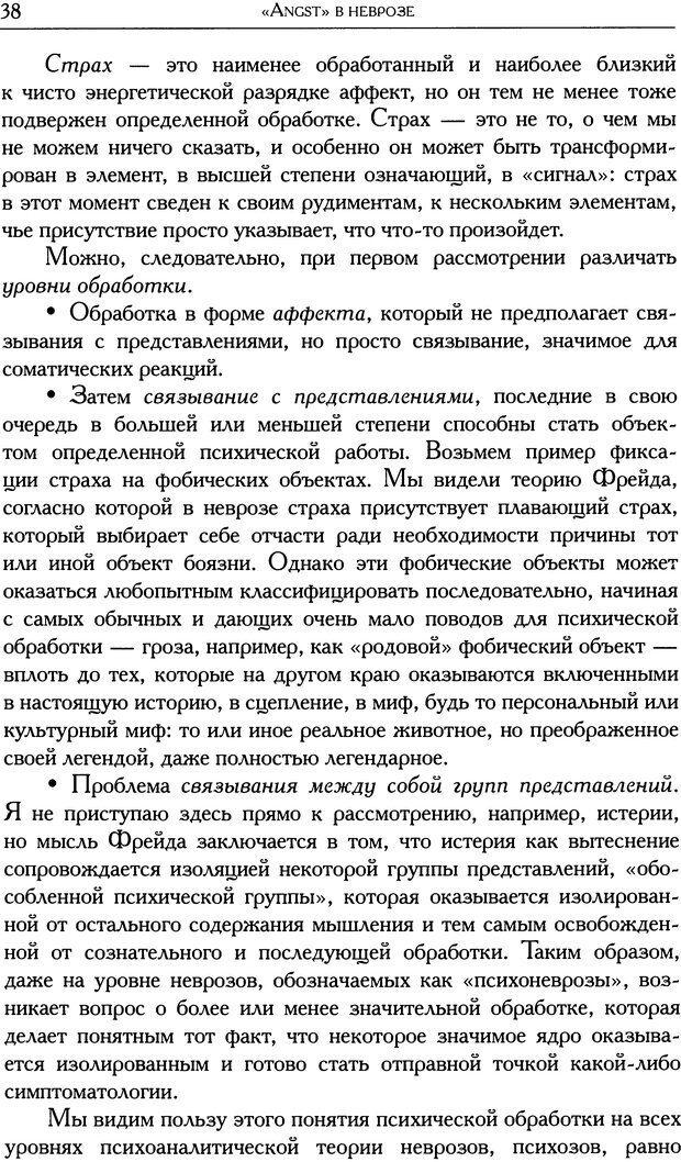DJVU. Проблематики I. Страх. Лапланш Ж. Страница 50. Читать онлайн