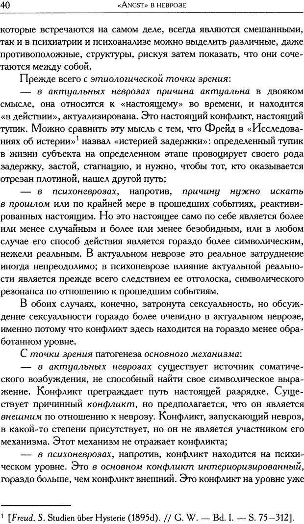 DJVU. Проблематики I. Страх. Лапланш Ж. Страница 52. Читать онлайн