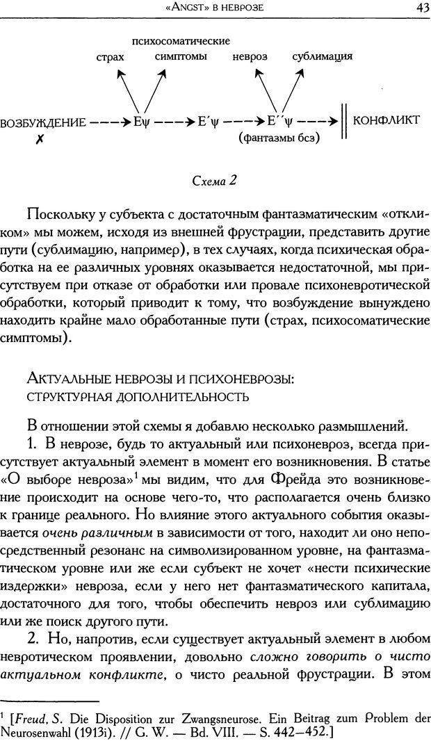 DJVU. Проблематики I. Страх. Лапланш Ж. Страница 55. Читать онлайн