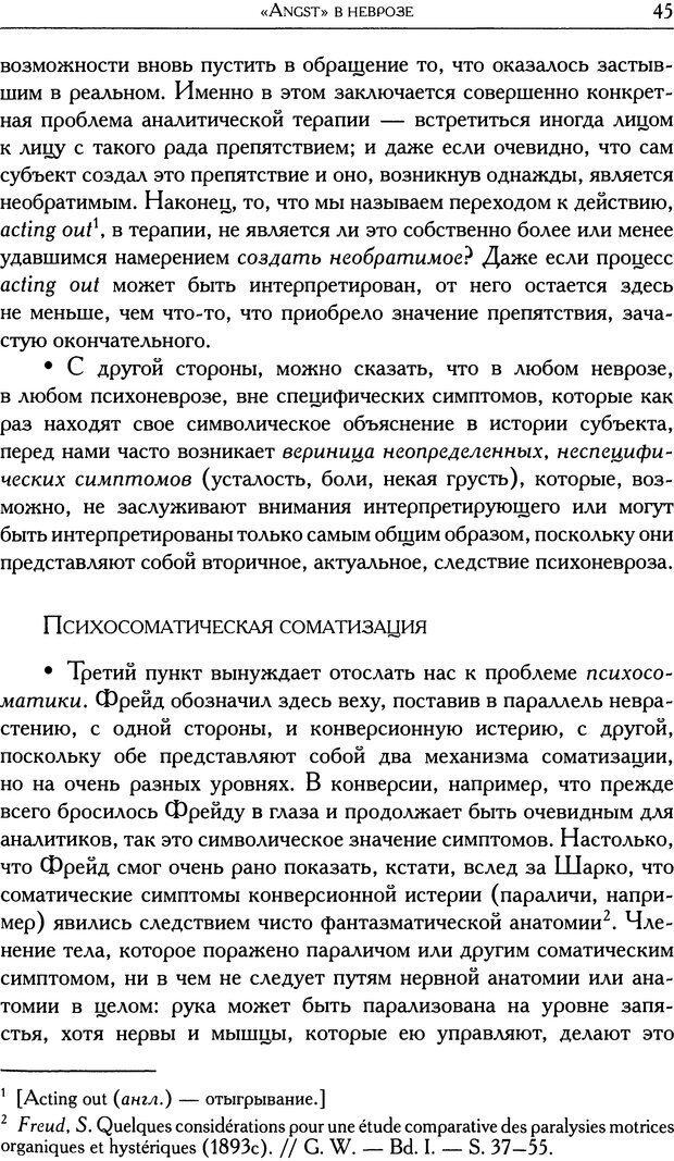 DJVU. Проблематики I. Страх. Лапланш Ж. Страница 57. Читать онлайн