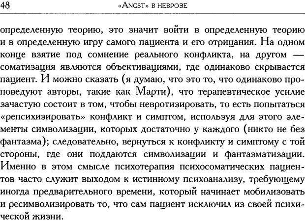 DJVU. Проблематики I. Страх. Лапланш Ж. Страница 60. Читать онлайн