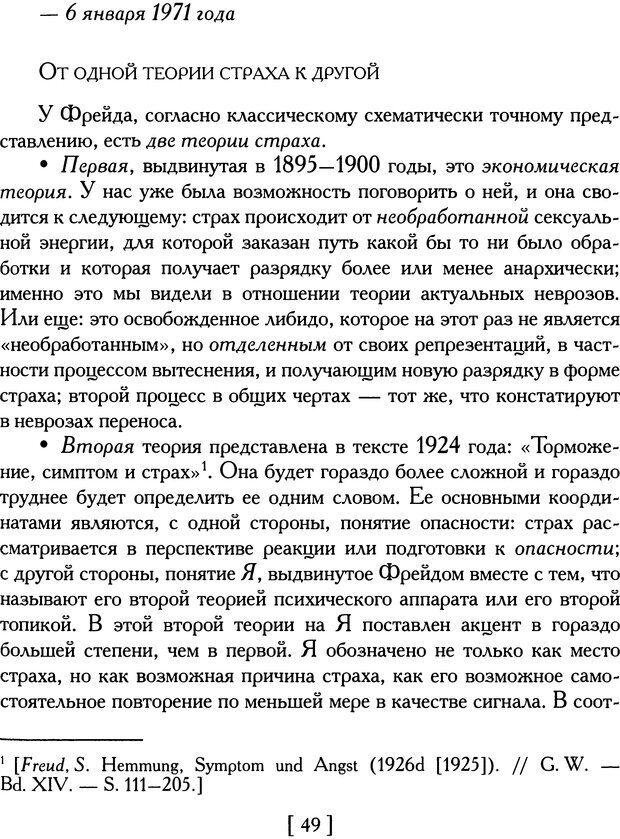 DJVU. Проблематики I. Страх. Лапланш Ж. Страница 61. Читать онлайн