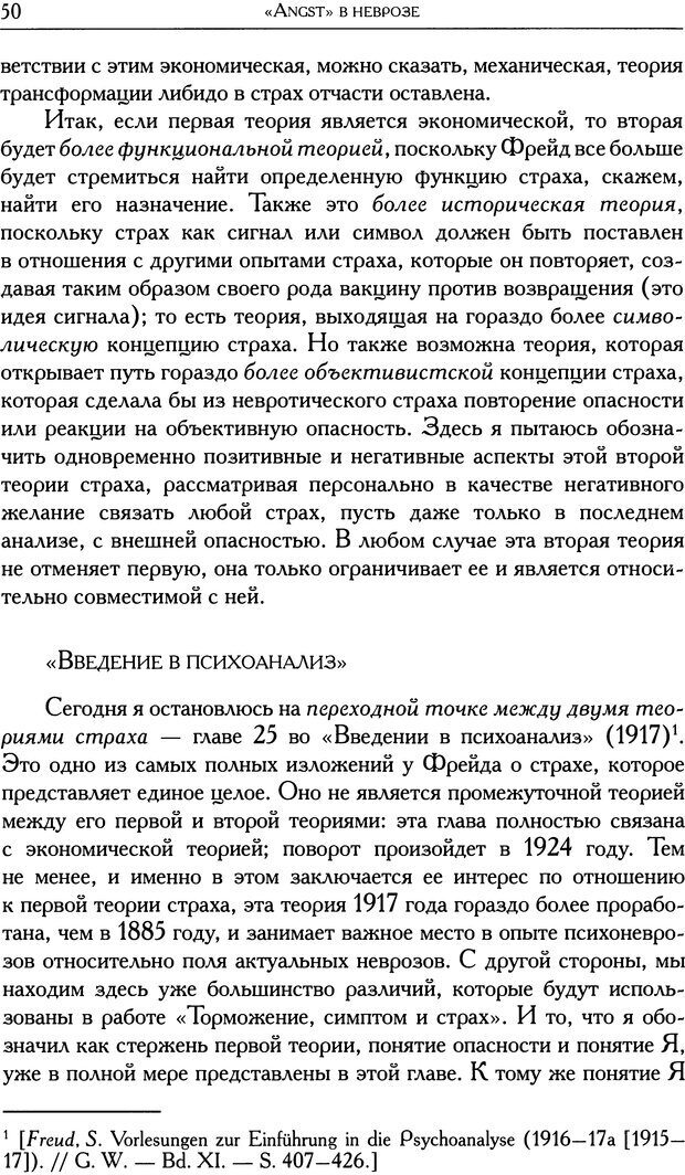 DJVU. Проблематики I. Страх. Лапланш Ж. Страница 62. Читать онлайн
