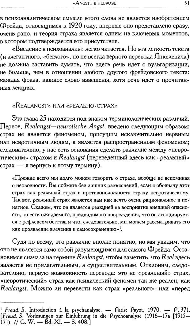 DJVU. Проблематики I. Страх. Лапланш Ж. Страница 63. Читать онлайн