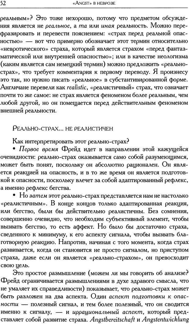 DJVU. Проблематики I. Страх. Лапланш Ж. Страница 64. Читать онлайн