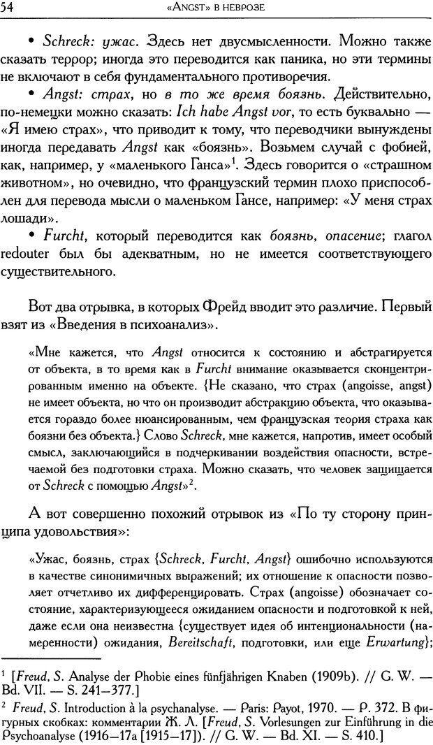 DJVU. Проблематики I. Страх. Лапланш Ж. Страница 66. Читать онлайн