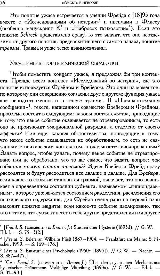 DJVU. Проблематики I. Страх. Лапланш Ж. Страница 68. Читать онлайн