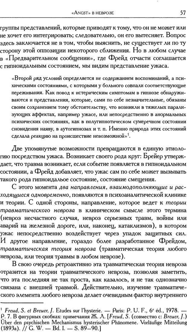 DJVU. Проблематики I. Страх. Лапланш Ж. Страница 69. Читать онлайн