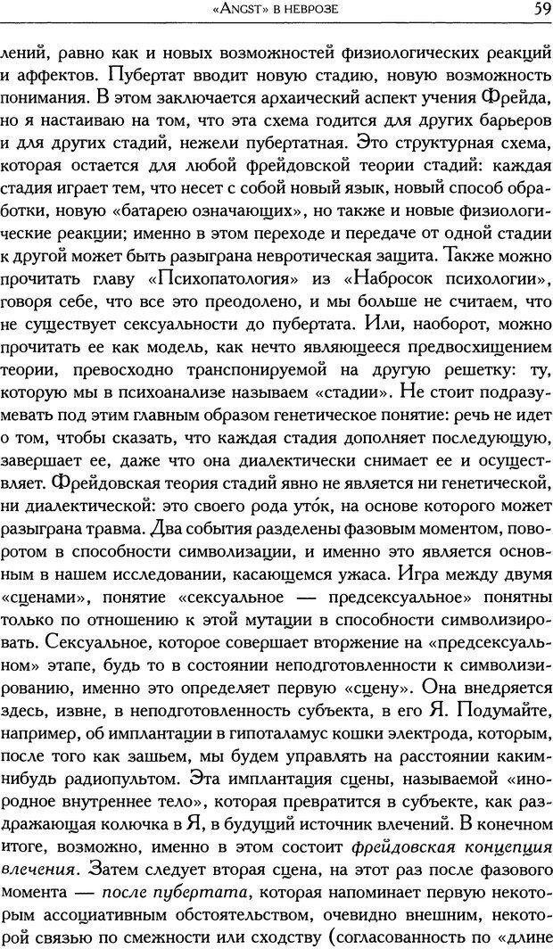 DJVU. Проблематики I. Страх. Лапланш Ж. Страница 71. Читать онлайн