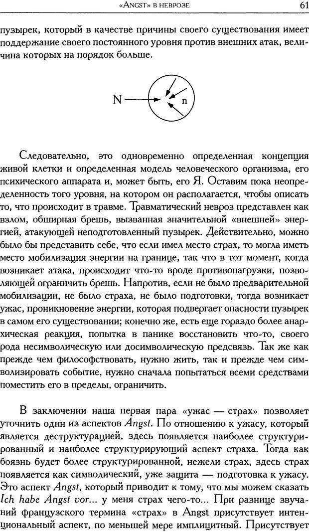 DJVU. Проблематики I. Страх. Лапланш Ж. Страница 73. Читать онлайн