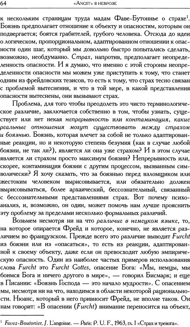 DJVU. Проблематики I. Страх. Лапланш Ж. Страница 76. Читать онлайн