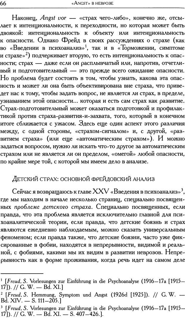 DJVU. Проблематики I. Страх. Лапланш Ж. Страница 78. Читать онлайн