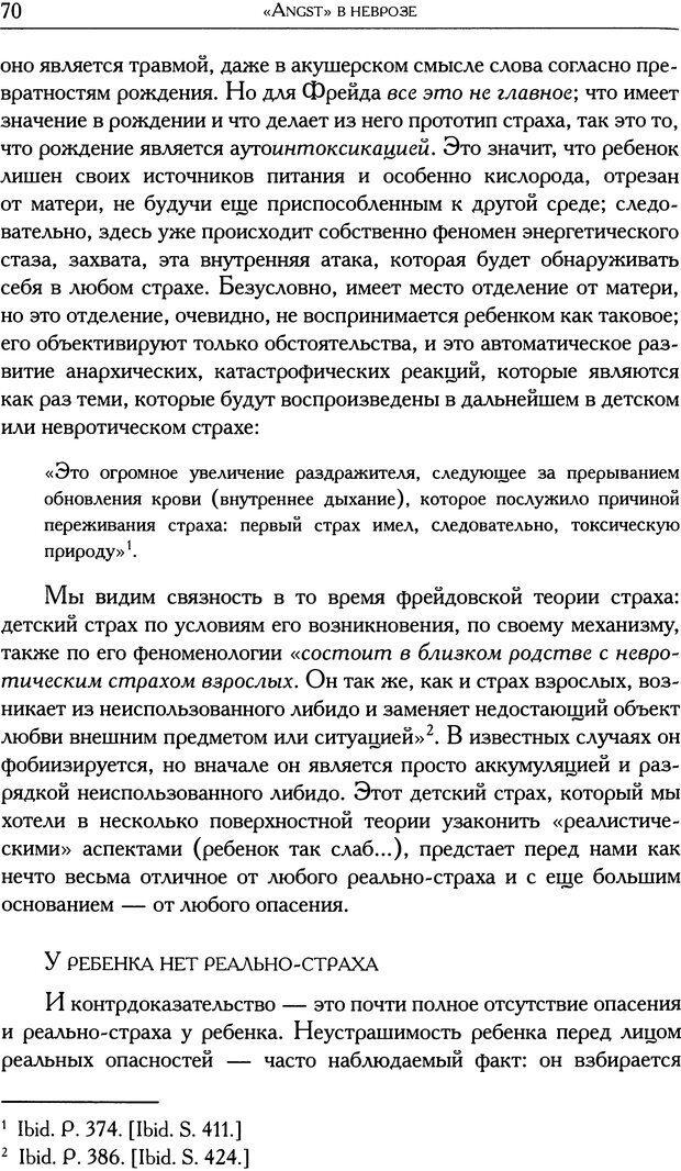 DJVU. Проблематики I. Страх. Лапланш Ж. Страница 82. Читать онлайн