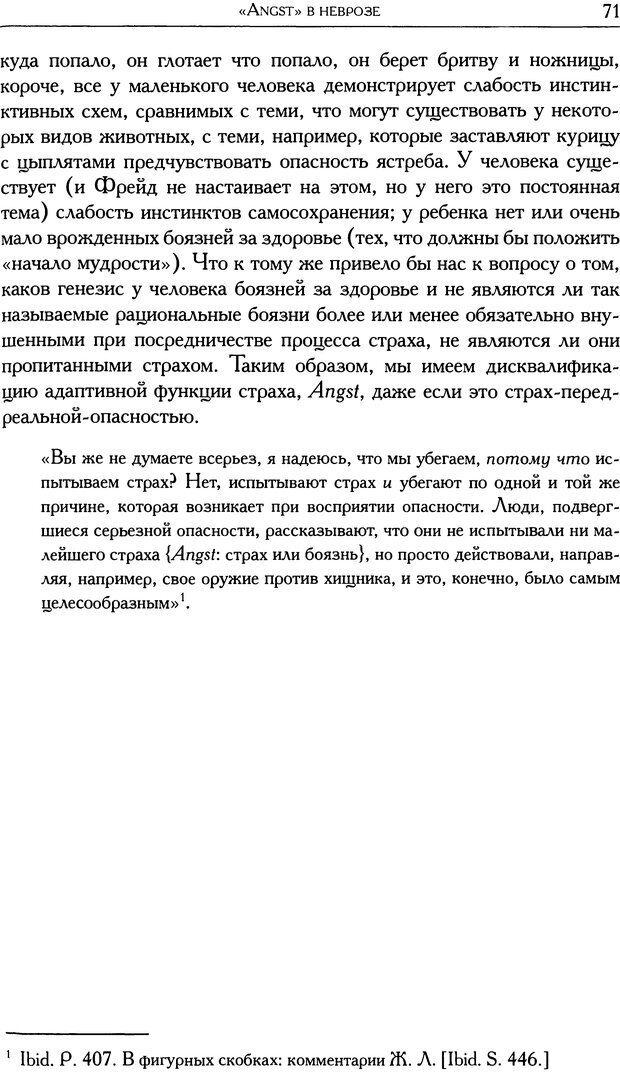 DJVU. Проблематики I. Страх. Лапланш Ж. Страница 83. Читать онлайн