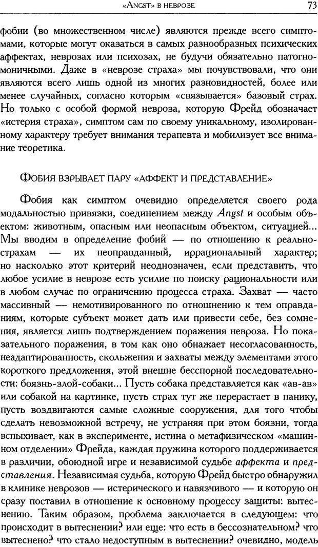 DJVU. Проблематики I. Страх. Лапланш Ж. Страница 85. Читать онлайн