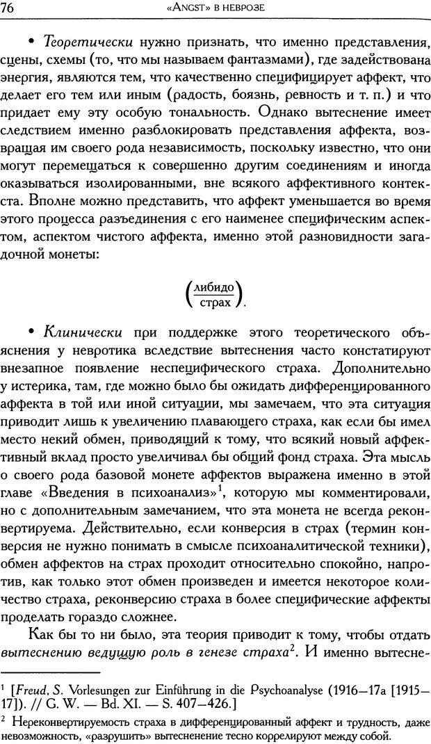 DJVU. Проблематики I. Страх. Лапланш Ж. Страница 88. Читать онлайн