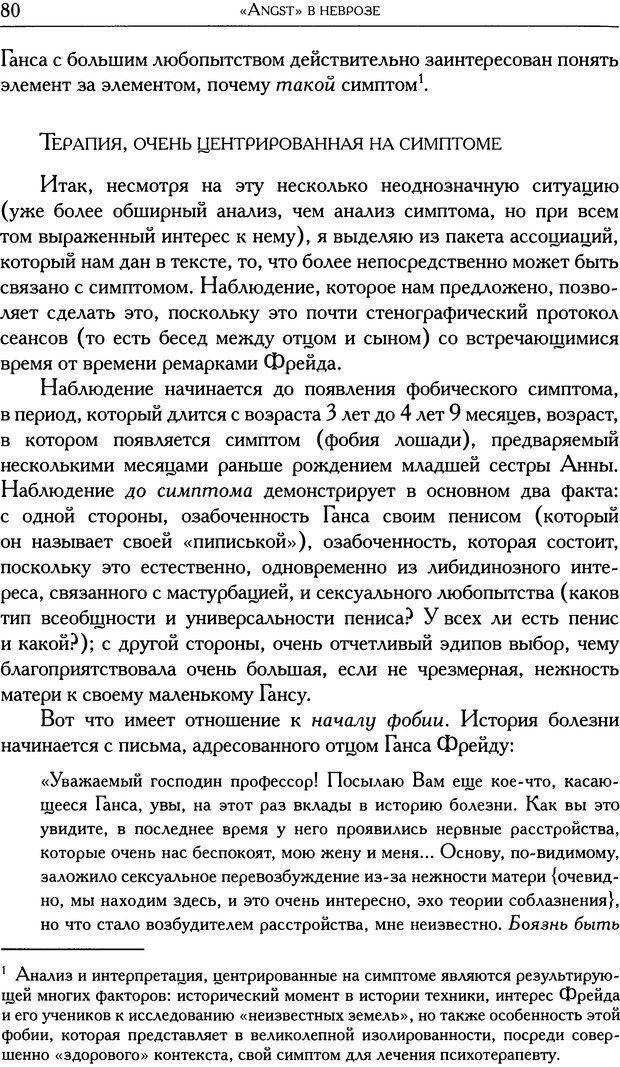 DJVU. Проблематики I. Страх. Лапланш Ж. Страница 92. Читать онлайн