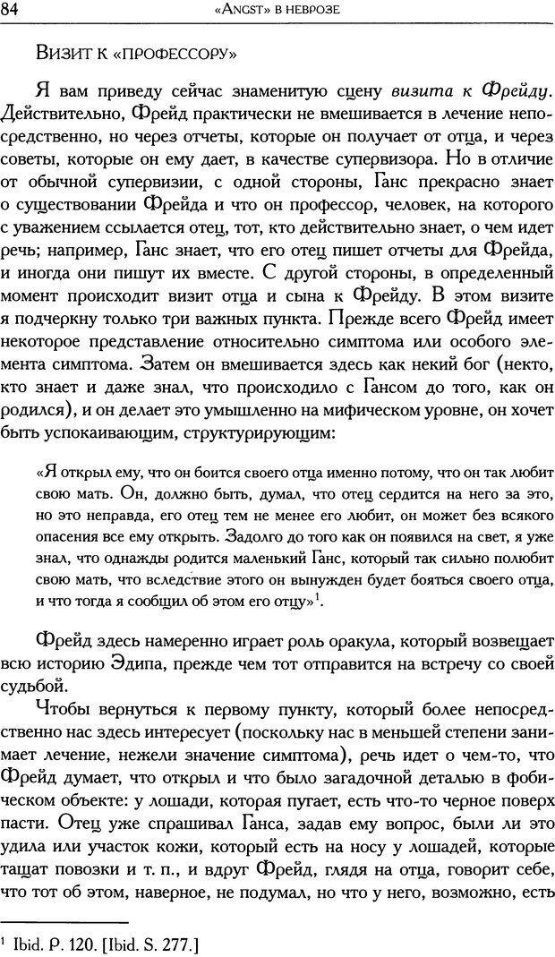 DJVU. Проблематики I. Страх. Лапланш Ж. Страница 96. Читать онлайн