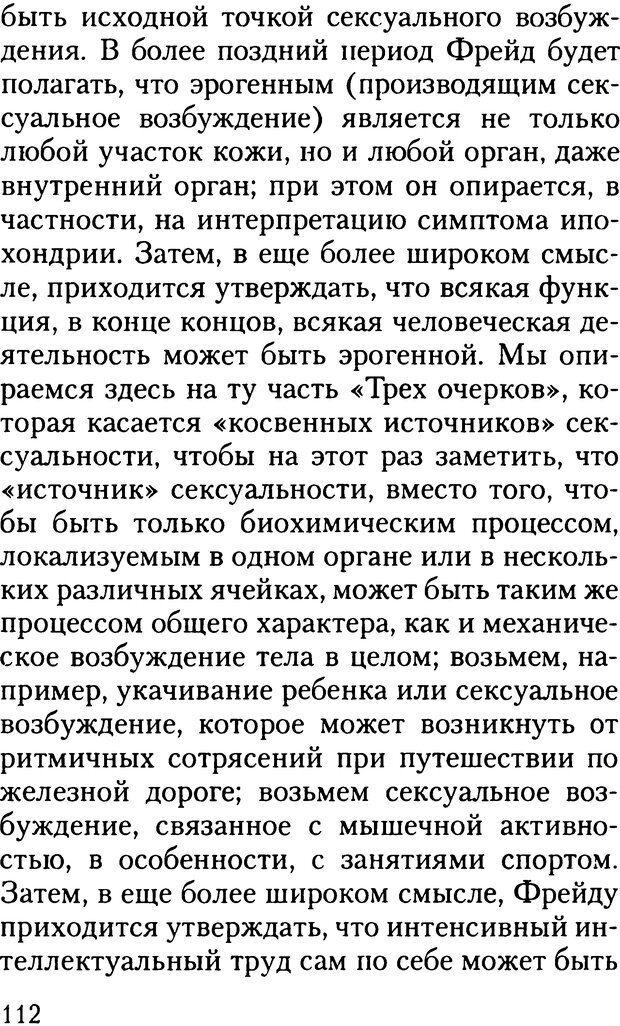 DJVU. Жизнь и смерть в психоанализе. Лапланш Ж. Страница 111. Читать онлайн