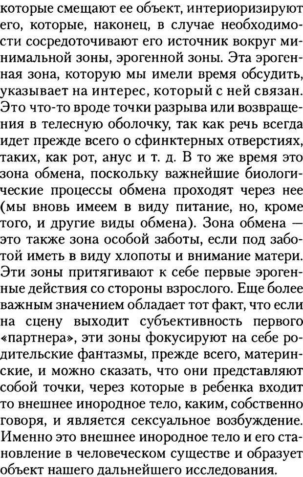 DJVU. Жизнь и смерть в психоанализе. Лапланш Ж. Страница 117. Читать онлайн