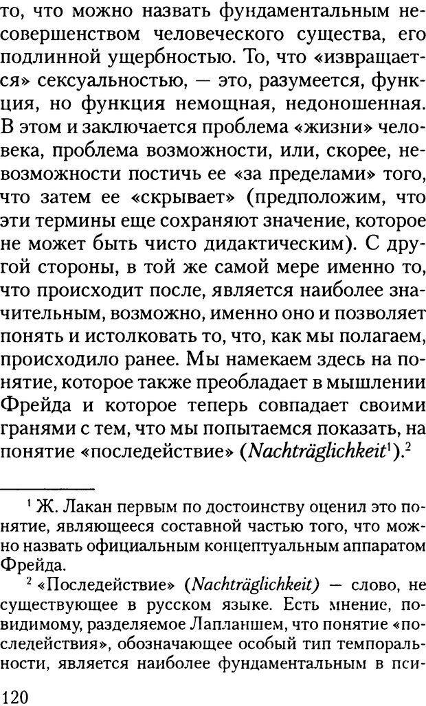 DJVU. Жизнь и смерть в психоанализе. Лапланш Ж. Страница 119. Читать онлайн