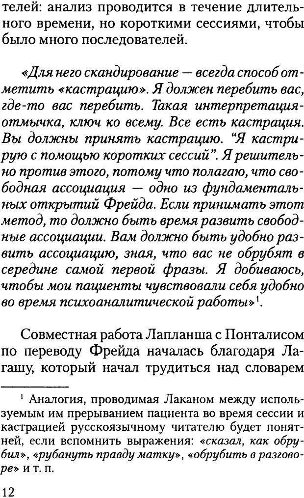 DJVU. Жизнь и смерть в психоанализе. Лапланш Ж. Страница 12. Читать онлайн