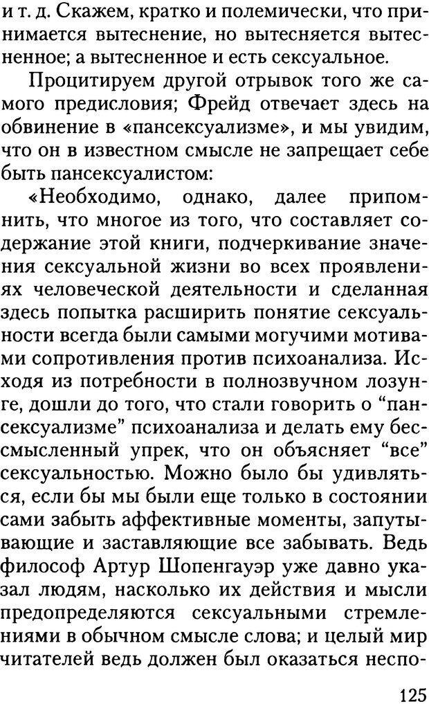 DJVU. Жизнь и смерть в психоанализе. Лапланш Ж. Страница 124. Читать онлайн