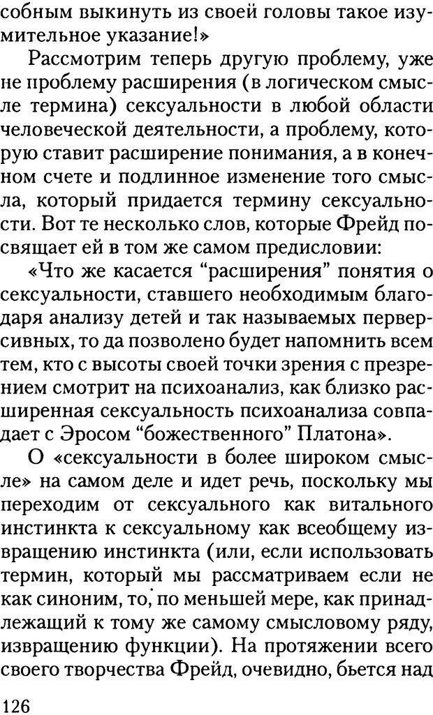 DJVU. Жизнь и смерть в психоанализе. Лапланш Ж. Страница 125. Читать онлайн