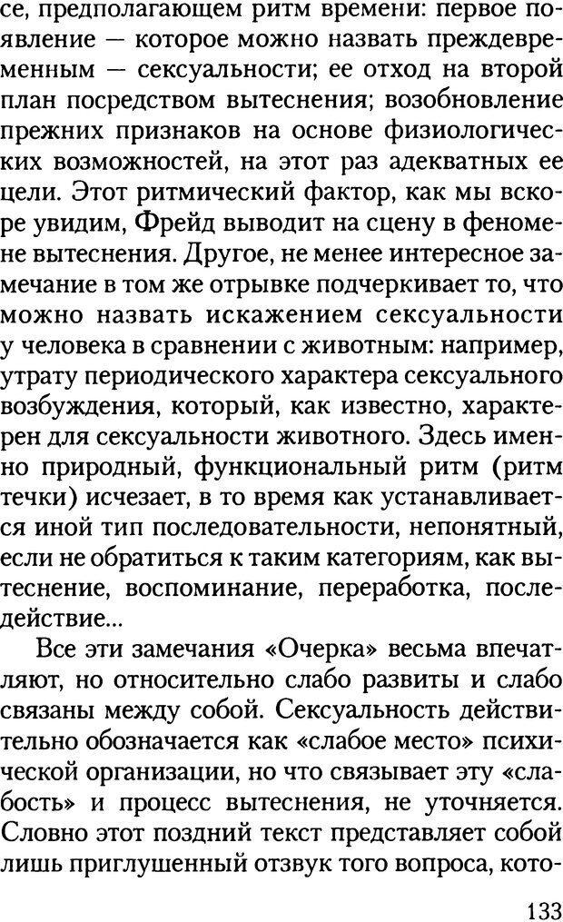 DJVU. Жизнь и смерть в психоанализе. Лапланш Ж. Страница 132. Читать онлайн