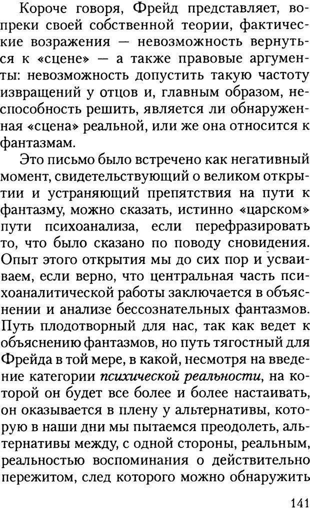 DJVU. Жизнь и смерть в психоанализе. Лапланш Ж. Страница 140. Читать онлайн