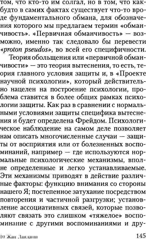 DJVU. Жизнь и смерть в психоанализе. Лапланш Ж. Страница 144. Читать онлайн