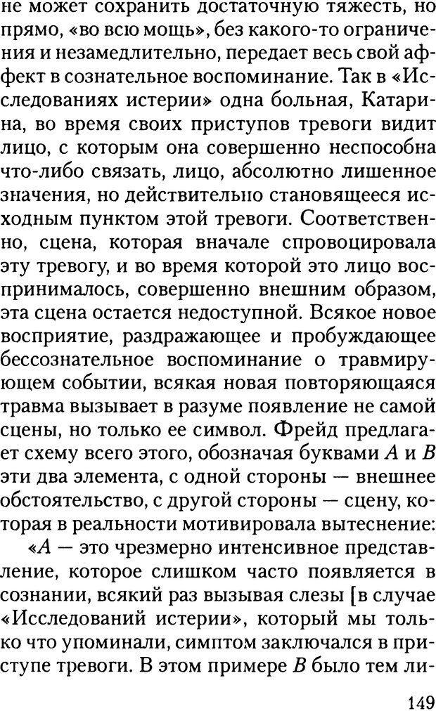 DJVU. Жизнь и смерть в психоанализе. Лапланш Ж. Страница 148. Читать онлайн