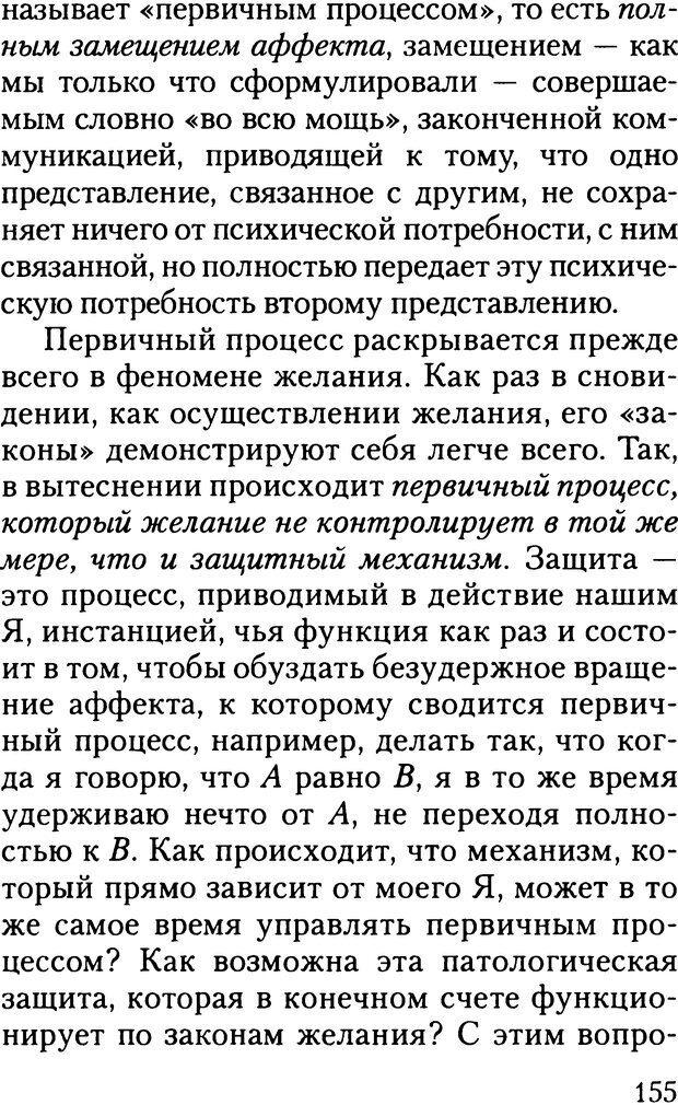 DJVU. Жизнь и смерть в психоанализе. Лапланш Ж. Страница 154. Читать онлайн