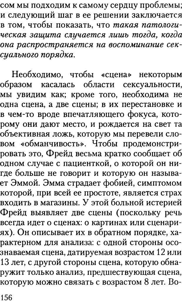 DJVU. Жизнь и смерть в психоанализе. Лапланш Ж. Страница 155. Читать онлайн
