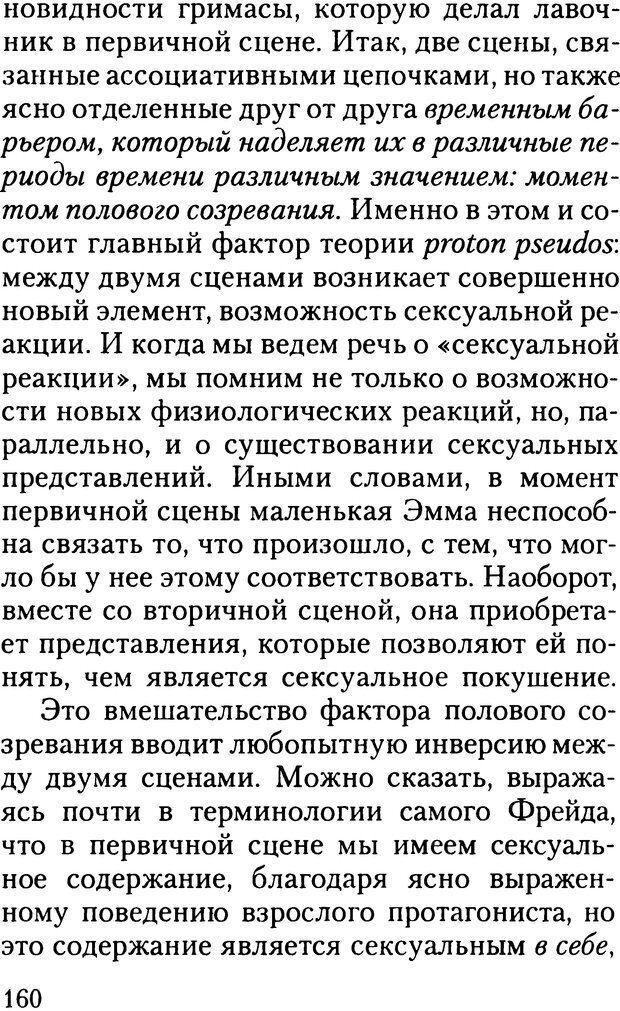DJVU. Жизнь и смерть в психоанализе. Лапланш Ж. Страница 159. Читать онлайн