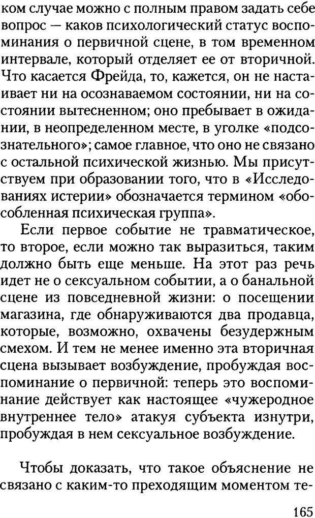 DJVU. Жизнь и смерть в психоанализе. Лапланш Ж. Страница 164. Читать онлайн