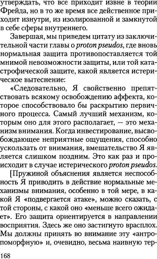 DJVU. Жизнь и смерть в психоанализе. Лапланш Ж. Страница 167. Читать онлайн
