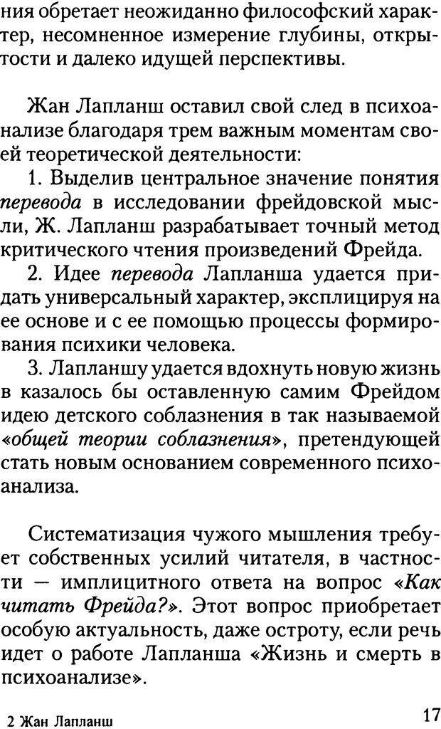 DJVU. Жизнь и смерть в психоанализе. Лапланш Ж. Страница 17. Читать онлайн