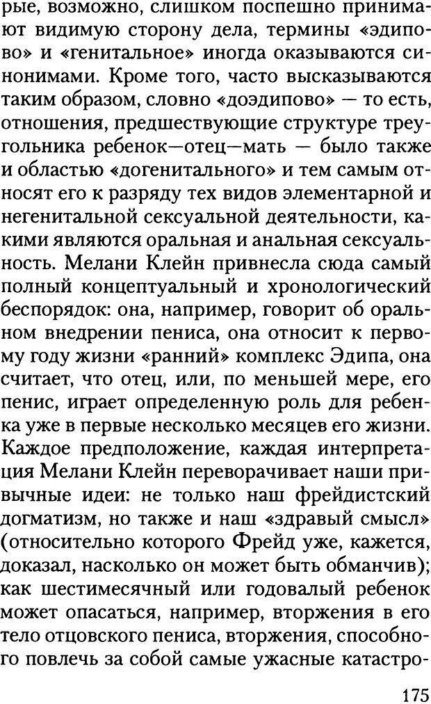 DJVU. Жизнь и смерть в психоанализе. Лапланш Ж. Страница 174. Читать онлайн