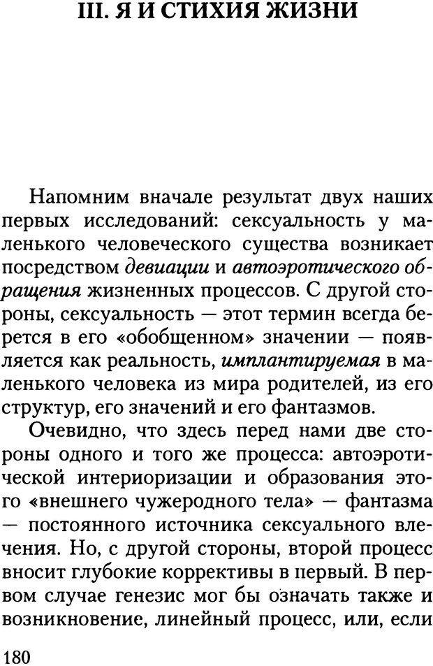 DJVU. Жизнь и смерть в психоанализе. Лапланш Ж. Страница 179. Читать онлайн