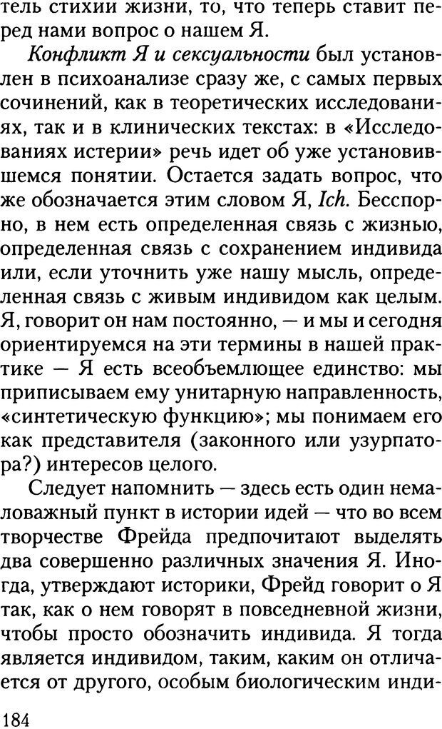 DJVU. Жизнь и смерть в психоанализе. Лапланш Ж. Страница 183. Читать онлайн