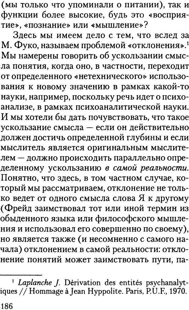 DJVU. Жизнь и смерть в психоанализе. Лапланш Ж. Страница 185. Читать онлайн