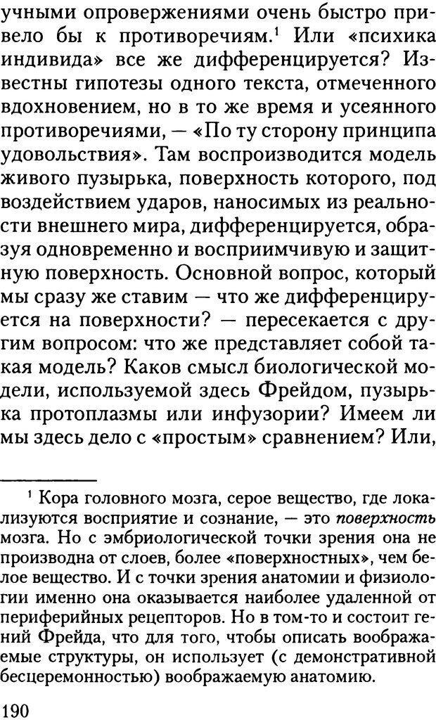 DJVU. Жизнь и смерть в психоанализе. Лапланш Ж. Страница 189. Читать онлайн
