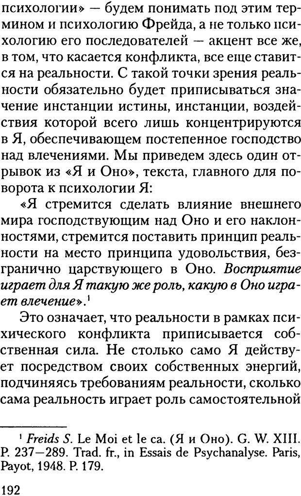 DJVU. Жизнь и смерть в психоанализе. Лапланш Ж. Страница 191. Читать онлайн
