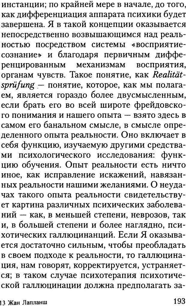 DJVU. Жизнь и смерть в психоанализе. Лапланш Ж. Страница 192. Читать онлайн