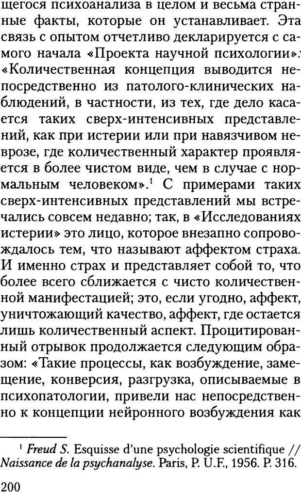 DJVU. Жизнь и смерть в психоанализе. Лапланш Ж. Страница 199. Читать онлайн