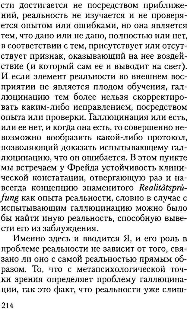 DJVU. Жизнь и смерть в психоанализе. Лапланш Ж. Страница 213. Читать онлайн